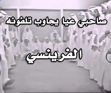 صاحبي عيا يجاوب تلفونه من الفرينسي الكويتي mp3