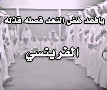 يافهد غض النهد قصله قذله من الفرينسي الكويتي mp3