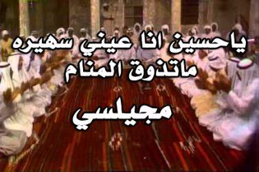 ياحسين انا عيني سهيره ماتذوق المنام - مجيلسي كويتي mp3