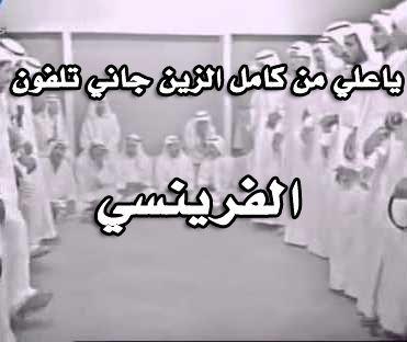 ياعلي من كامل الزين جاني تلفون من الفرينسي الكويتي mp3