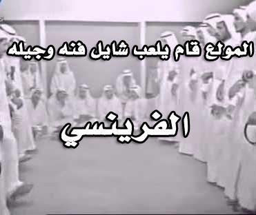 المولع قام يلعب شايل فنه وجيله من الفرينسي الكويتي mp3
