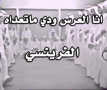 انا العرس ودي ماتعداه من الفرينسي الكويتي mp3