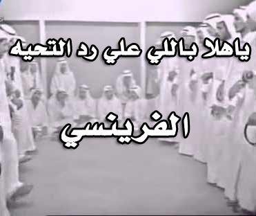 ياهلا باللي علي رد التحيه من الفرينسي الكويتي mp3