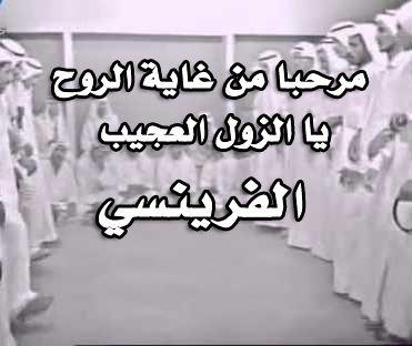 مرحبا من غاية الروح يا الزول العجيب من الفرينسي الكويتي mp3