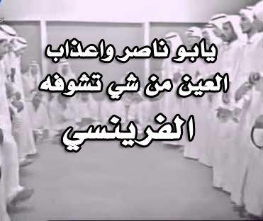 يابو ناصر واعذاب العين من شي تشوفه من الفرينسي الكويتي mp3