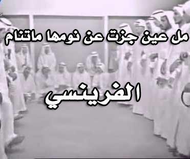 مل عين جزت عن نومها ماتنام من الفرينسي الكويتي mp3