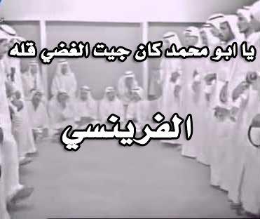 يا ابو محمد كان جيت الغضي قله - فرينسي mp3