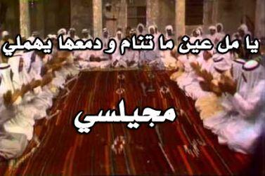 يامل عين ماتنام ودمعها يهملي - سامري مجيلسي كويتي mp3