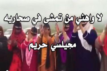 لا واهني من تمشى في صحاريه - مجيلسي حريم mp3