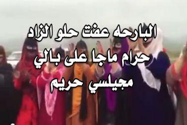 البارحه عفت حلو الزاد حرام ماجا على بالي - مجيلسي حريم mp3