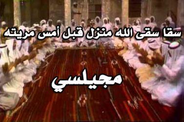 سقا سقى الله منزل قبل أمس مريته - مجيلسي كويتي mp3