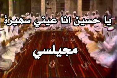 يا حسين انا عيني سهيرة ما تذوق المنام - مجيلسي فرقة الجهراء mp3