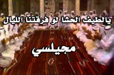 يالطيف الحشا لو فرقتنا الليال - مجيلسي كويتي mp3