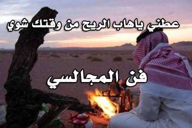 عطني ياهب الريح من وقتك شوي - مجالسي سعد اليامي mp3