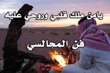 يامن ملك قلبي وروحي عليه - مجالسي عبدالله المسعودي mp3