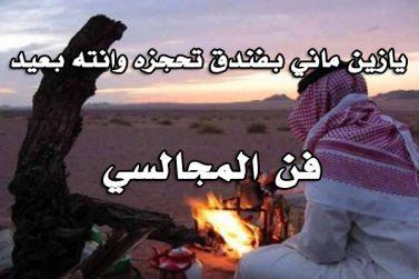 يازين ماني بفندق تحجزه وانت بعيد - مجالسي عبدالواحد الزهراني ابراهيم الشيخي mp3