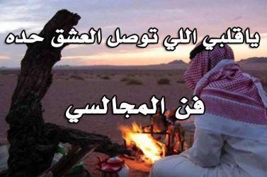 ياقلبي اللي توصل العشق حده - مجالسي عبدالله المسعودي mp3
