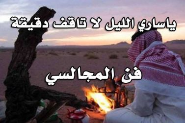 ياساري الليل لا تاقف دقيقة - مجالسي صياف الحربي mp3