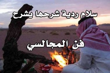 سلام ردية شرحها يشرح - مجالسي صياف وحبيب mp3