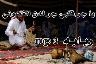 ياجر قلبي جر لدن الغصوني - جرة ربابه mp3 عبيد الرشيدي