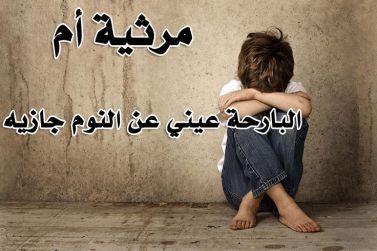 مرثيه فهد العلوش قصيدة الام البارحه عيني عن النوم جازيه mp3