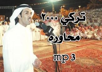 محاوره بين تركي 2000 وعبدالله العير mp3