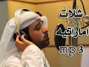 شله اماراتيه - ياعذابي عيضه المنهالي mp3