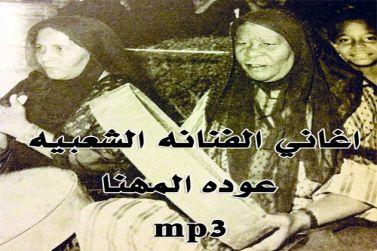 عوده المهنا قرقيعان وقرقيعان بين قصير ورمضان mp3