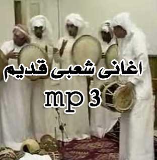 اغنية شعبيه قديمه ياحسين انا عيني سهيرة ماتذوق المنام mp3