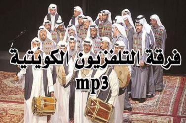 فرقة التلفزيون الكويتية البارحة ياعبيد عييت اناما mp3