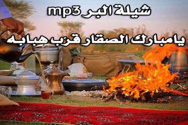 شيلة المقناص mp3 يامبارك الصقار قرب هبابه