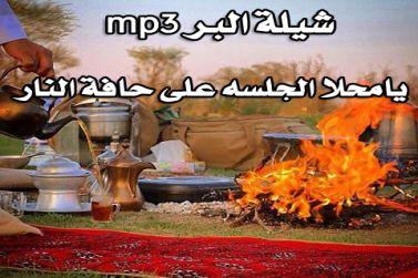 شيلة البر mp3 يامحلا الجلسه على حافة النار