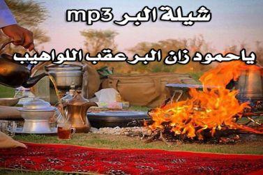 شيلة البر mp3 ياحمود زان البر عقب اللواهيب