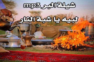 شيلة البر mp3 لبيه يا شبة النار وشوف البكار المغاتير