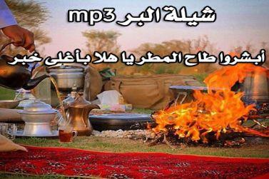 شيله عن المطر mp3 أبشروا طاح المطر