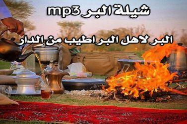 شيلة البر mp3 البر لاهل البر اطيب من الدار