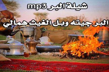 شيلة البر mp3 البر جيته وبل الغيث همالي