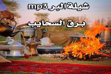شيله عن المطر mp3 برق السحايب
