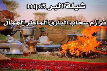 شيله عن المطر mp3 ترازم سحاب البارق الماطر الهمال