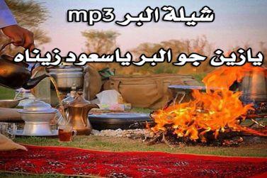 شيلة البر mp3 يازين جو البر ياسعود زيناه