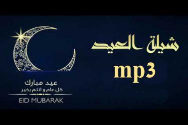 شيلة العيد : عود علينا العيد يالله تحييه mp3
