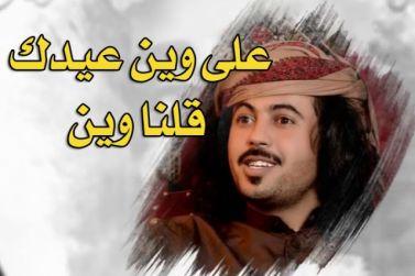 شيلة يمنيه : على وين عيدك قلنا وين mp3