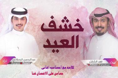 شيلة حبيبي نهار العيد جاني تكشخ لي الزين mp3 عبدالرحمن الرسلاني