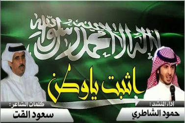 شيلة وطنية سعودية - اثبت اثبت وطنا الغالي mp3