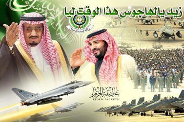 شيلة وطنية سعودية - زيد يالهاجوس هذا الوقت ليا mp3
