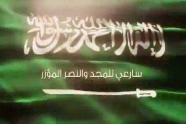 شيلة وطنية سعودية - سارعي للمجد والنصر المؤزر mp3