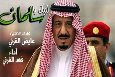 شيلة وطنية سعودية - لبيك يا سلمان جينا اليوم لعيون الوطن mp3