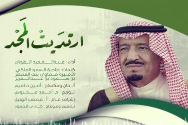 شيلة وطنية سعودية - يا وطنا رفرف العز mp3