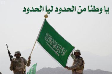 شيلة وطنية سعودية - يا وطنا من الحدود ليا الحدود mp3