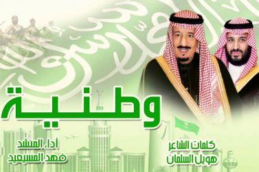 شيلة وطنية سعودية - تهنيت يالشعب السعودي وزان الفال mp3